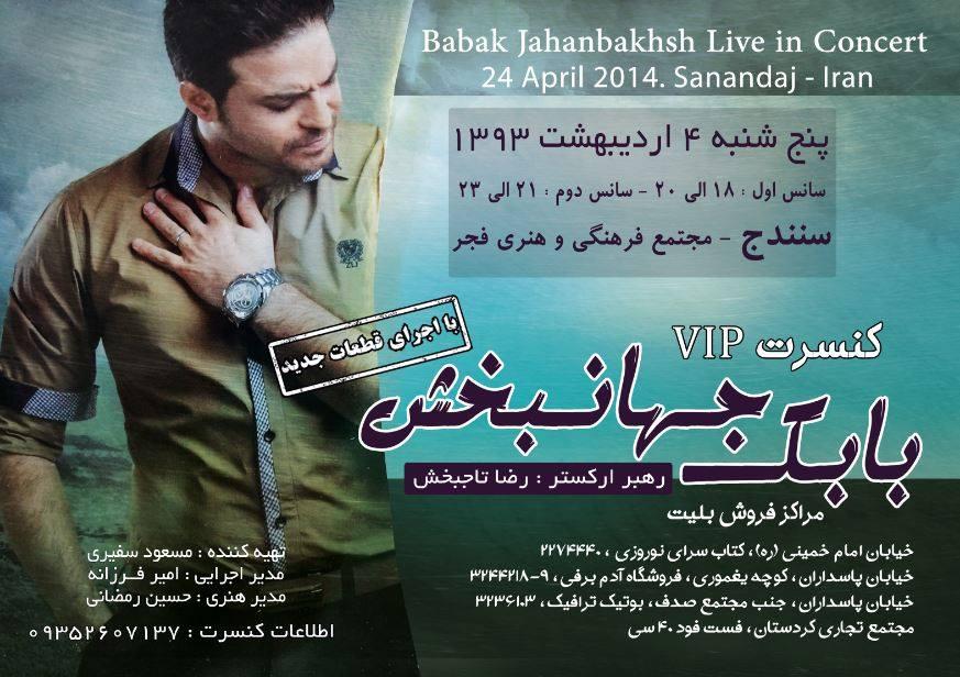بابک جهانبخش - کنسرت در سنندج