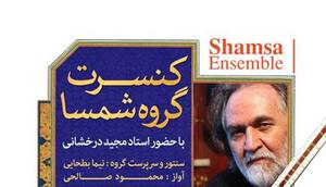 کنسرت گروه «شمسا» برگزار می شود