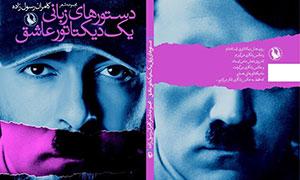 «دستورهای زبانی یک دیکتاتور عاشق» در ایران