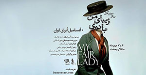 «بانوی زیبای من» به تالار وحدت می آید