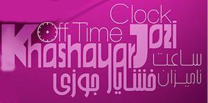آلبوم «ساعت نامیزان» با موسیقی خشایار جوزی منتشر می شود