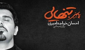 آلبوم «پاییز، تنهایی» با صدای احسان خواجه امیری منتشر شد