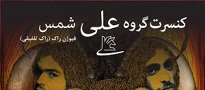 اجرای علی شمس در برج آزادی/ اجرای موسیقی فیوژن راک