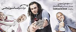 «رضا سورتیجی» خواننده سریال «ابله» شد