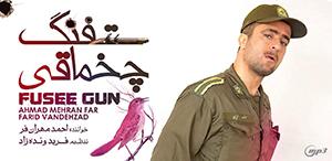 «تفنگ چخماقی» با صدای «احمد مهران فر» منتشر شد