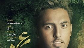 ماکان «عید» را در آستانه سال نو منتشر کرد