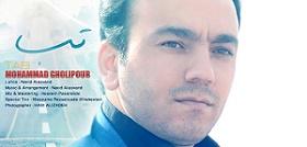 محمد قلی پور با تب آمد/ انتشار آلبوم تا پایان سال جاری