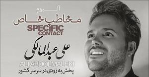آلبوم «مخاطب خاص» با صدای علی عبدالمالکی منتشر خواهد شد