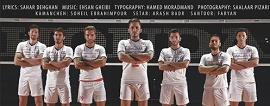 سرود رسمی تیم ملی والیبال با صدای احسان غیبی