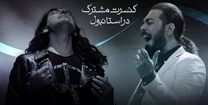 کامران رسول زاده و مورات ککیلی روی صحنه می روند