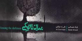 آلبوم موسیقی« درمیان تاریکی» باز نشر شد
