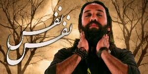 قطعه «نفس نفس» با صدای روزبه نعمت الهی
