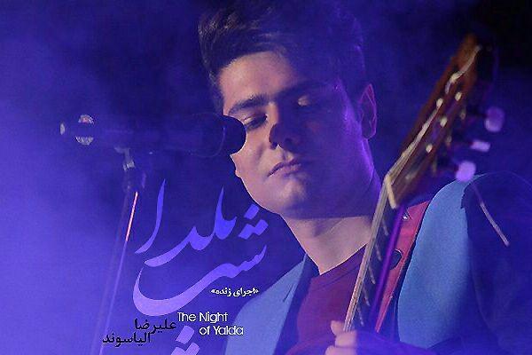 اجرای زنده قطعه شب یلدا با صدای علیرضا الیاسوند