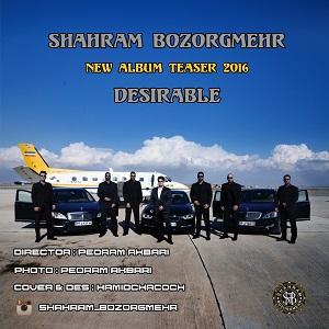 آلبوم «خواستنی» با صدای شهرام بزرگمهر منتشر می شود