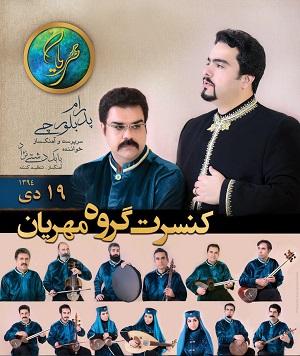 کنسرت گروه مهریان در سالن ایوان شمس برگزار می شود