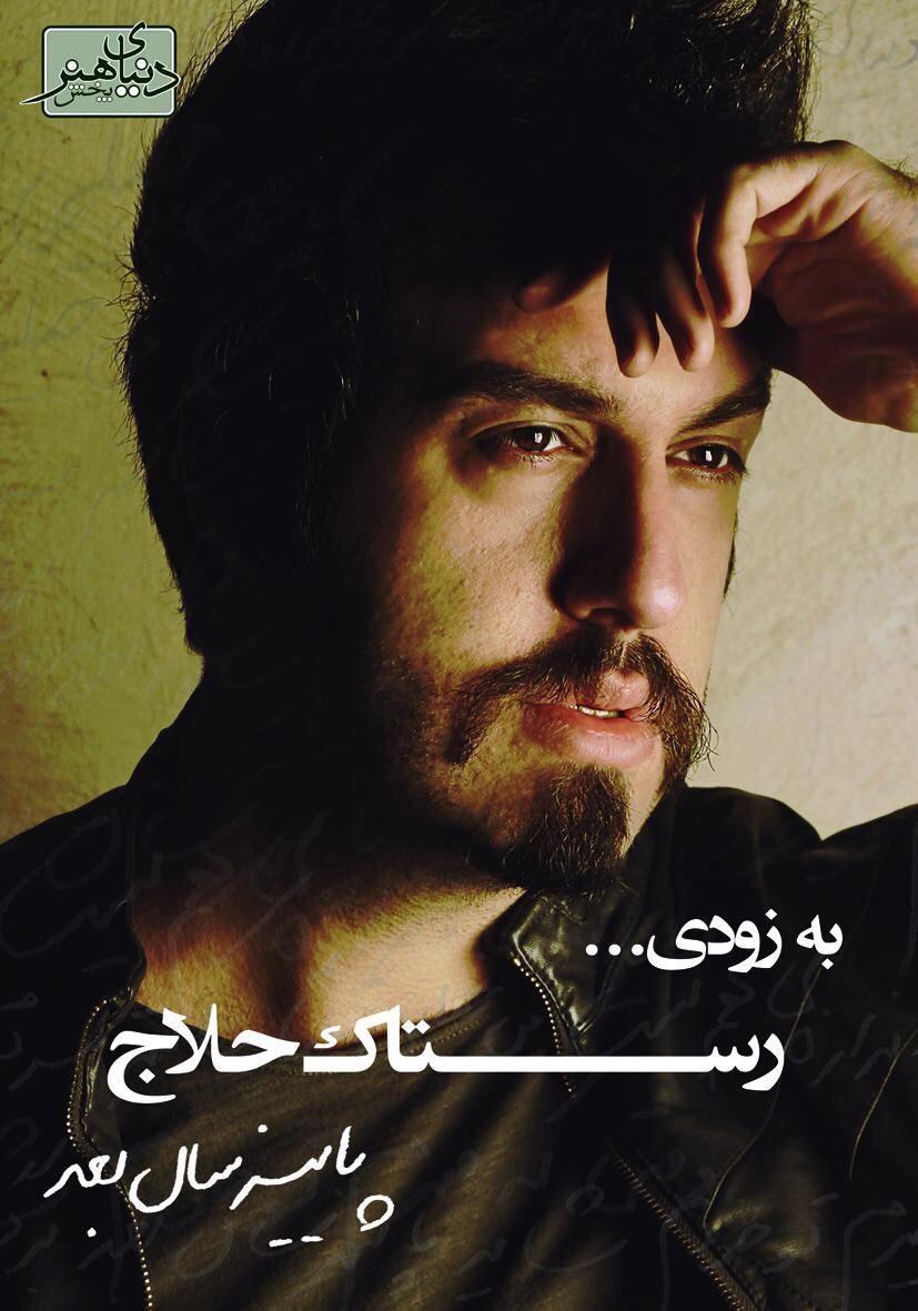 «پاییز سال بعد»؛ اولین آلبوم رسمی رستاک حلاج منتشر میشود