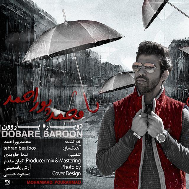 آلبوم محمد پوراحمد با موسیقی کیان مقدم منتشر میشود