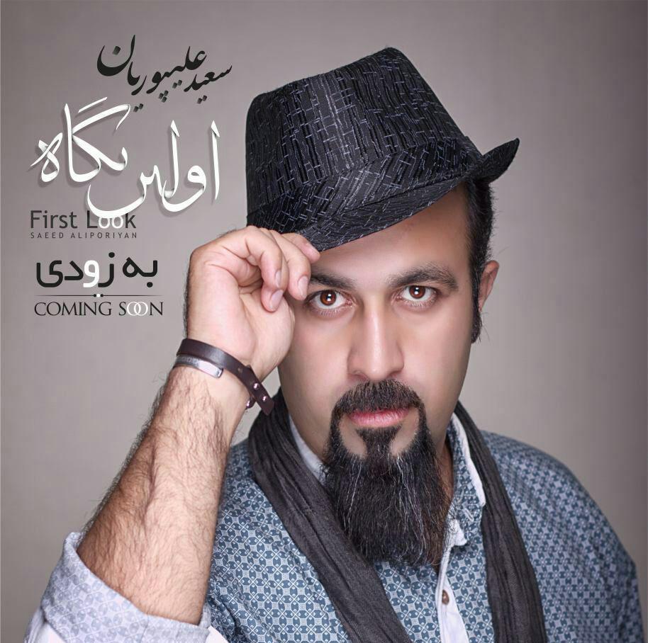 اولین آلبوم سعید علیپوریان منتشر می شود