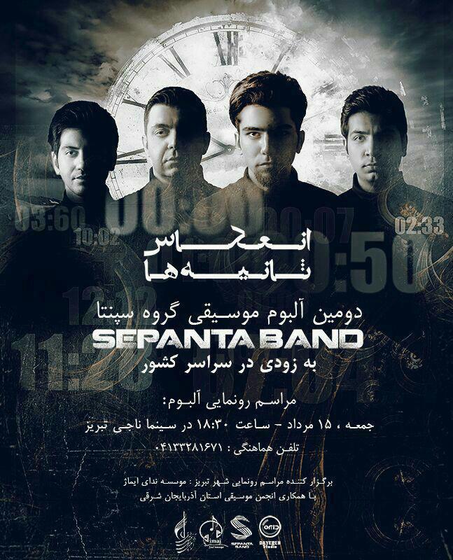 گروه سپنتا با «انعکاس ثانیه ها» به مارکت موسیقی می آید