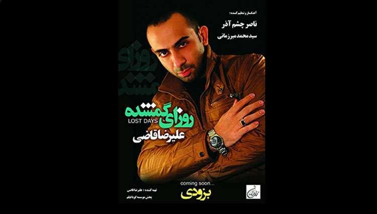 اولین آلبوم رسمی علیرضا قاضی منتشر میشود