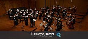 کنسرت گروه کر فلوت تهران در روز نخست جشنواره فجر برگزار شد