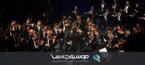 کنسرت مشترک ارکستر سمفونیک تهران و ارکستر فستیوال پوچینى برگزار شد