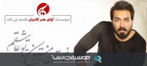کامران رسولزاده پس از مدتها با قطعات جدید در تهران روی صحنه میرود