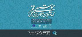 پخش آنلاین کنسرت های ششمین روز جشنواره فجر لغو شد