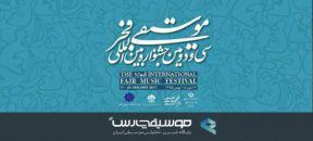 کنسرت گروه آوازی در روز نخست جشنواره موسیقی فجر برگزار شد