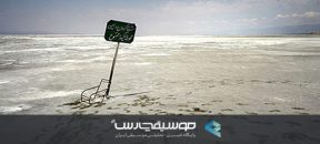 آلبوم« شورسو» با حال و هوای دریاچه ارومیه در راه انتشار است