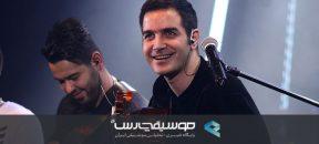کنسرت «محسن یگانه» در کاشان لغو شد