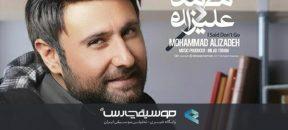 «گفتم نرو» جدیدترین اثر «محمد علیزاده» منتشر شد