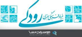 در سال جدید اجرای بین المللی ارکستر ملی و ارکستر سمفونیک تهران برگزار می شود