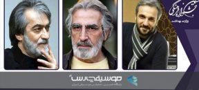 سه پیشکسوت عرصه موسیقی عضو شورای تخصصی موسیقی وزارت بهداشت شدند