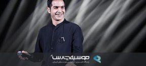 کنسرت سوم اسفند «محسن یگانه» در تهران برگزار شد