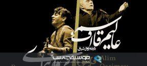 جنجال دو دیوانه! کنسرت پرواز همای و عالیم قاسم اف در تهران