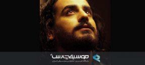 مجوز آلبوم «خدای عشق» صادر شد
