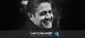 پیام تبریک مدیرکل دفتر موسیقی وزارت ارشاد به « کیهان کلهر»