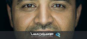 میثم ابراهیمی اولین آلبوم فِلَشمموری را منتشر میکند