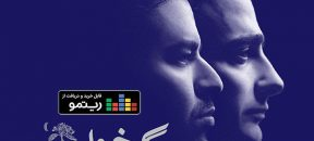 ٌآلبوم «رگ خواب» با آواز «همایون شجریان» منتشر شد