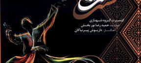 «مست هشیار» به آهنگسازی «داریوش پیرنیاکان» و خوانندگی «حمید رضا نوربخش» منتشر میشود