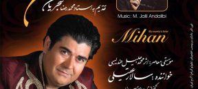 آلبوم «میهن» به آهنگسازی «محمد جلیل عندلیبی» و خوانندگی «سالار عقیلی» منتشر میشود