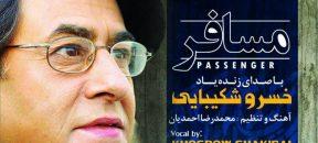 آلبوم «مسافر» با صدای زندهیاد «خسرو شکیبایی» و با اشعار «سهراب سپهری» منتشر میشود