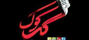 آغاز پخش برنامه موسیقی محور «گپ کوک» از اردیبهشت ماه
