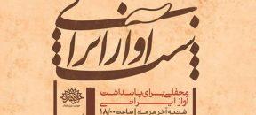 تالار «سوره» حوزه هنرى، میزبان نوزدهمین شب آواز ایرانى