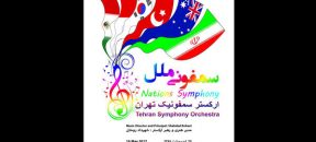 ارکستر سمفونیک تهران در تالار وحدت به روی صحنه می رود