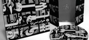 آلبوم تک نوازی «مسعود ارزانلو» منتشر شد