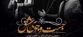 حاصل همکاری حجت اشرفزاده و دامون نوردین منتشر شد