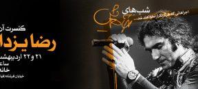 کنسرت آنپلاگد «رضا یزدانی» به همراه مراسم دیدار با هواداران برگزار می شود