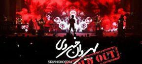 تمامی بلیت های کنسرت تهران «سیروان خسروی» به فروش رفت